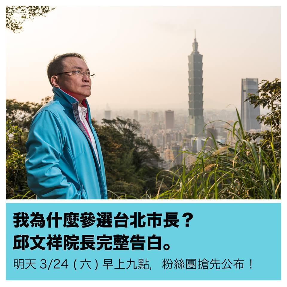 圖片擷取自「良醫治台北 邱文祥」臉書。