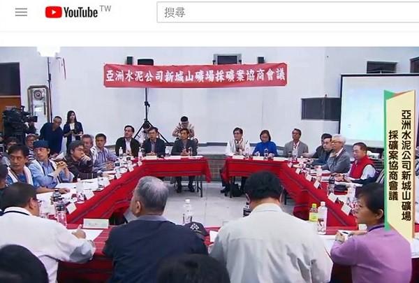 亞泥新城山礦場採礦案協商會議網路直播(截圖自YouTube,來源:中央社)