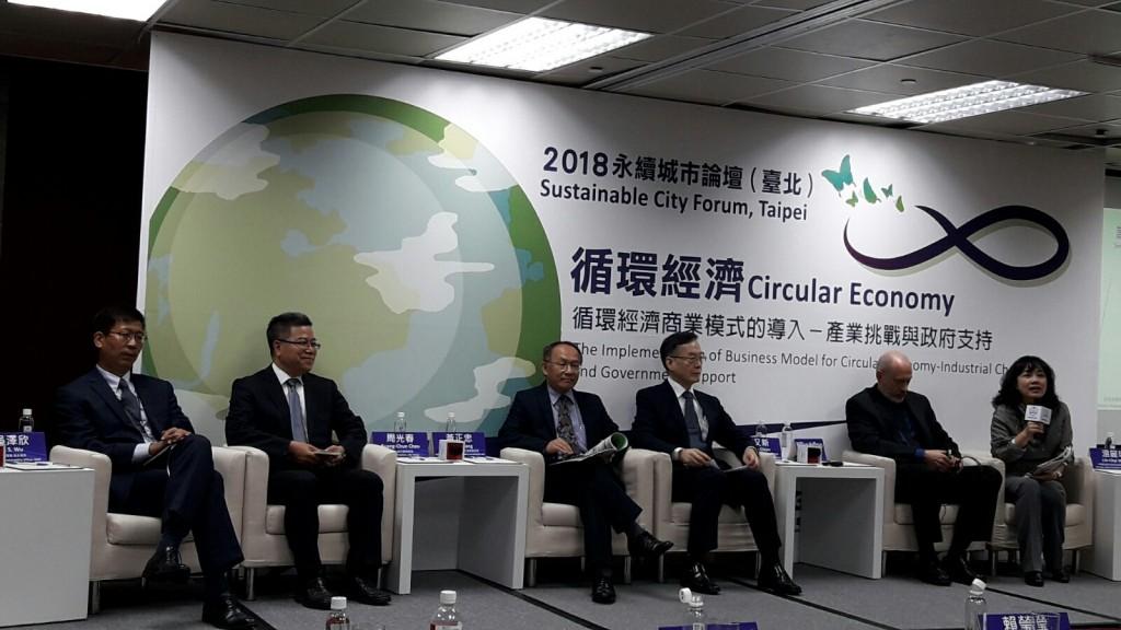 2018「永續城市論壇-循環經濟」