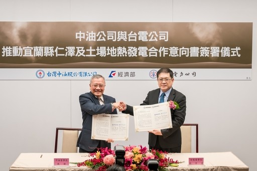 台電董事長楊偉甫(右)與中油董事長戴謙(左)代表簽署宜蘭地熱開發合作意向書。(照片由台電公司提供)