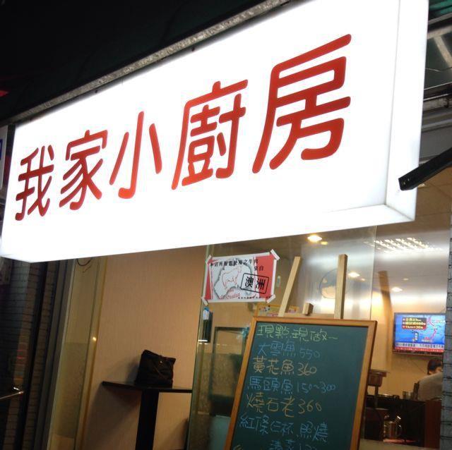 Taiwan's Top 8 Fine Dining Restaurants