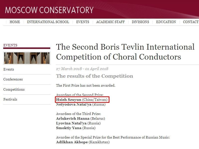 "Taiwanese conductor Hsieh Szuyun listed as hailing from ""China/Taiwan"" (image from Moscow Conservatory website www.mosconsv.ru)."