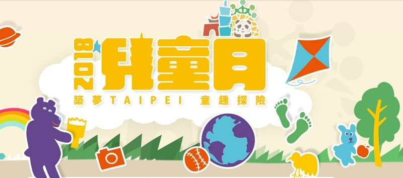 (photo taken from Taipei Children's Month official website)