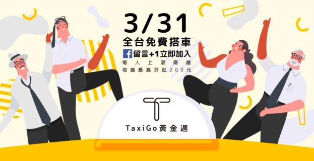 圖片來源: TaxiGo 提供