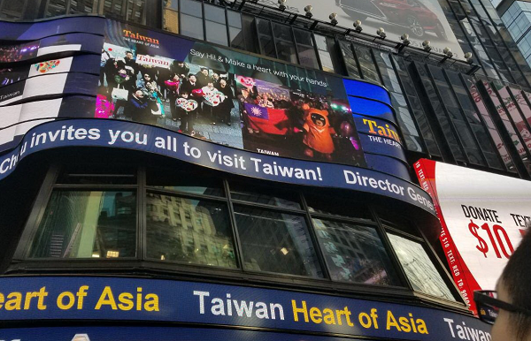 """Image from the December """"Taiwan: Heart of Asia"""" event (Image from the Taiwan Tourism Bureau)"""