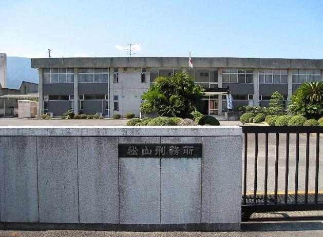 傳出囚犯逃亡的松山監獄(日語:松山刑務所)入口(圖片來源:翻攝自松山監獄介紹網站)