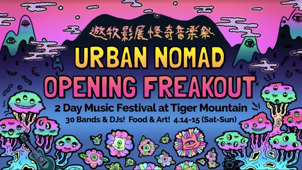 Get ready to freak out at Taipei's Urban Nomad Opening Freakout