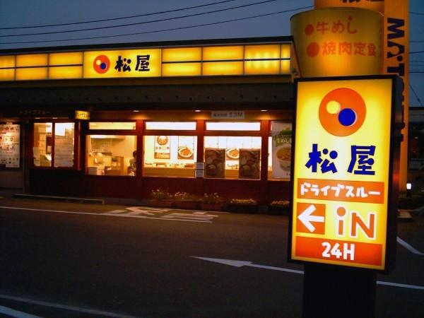 Matsuya Foods restaurant in Japan.