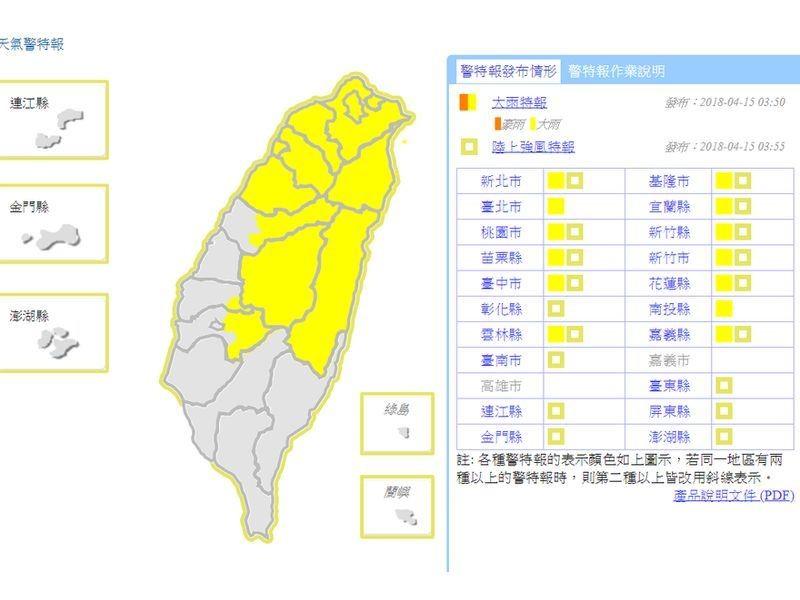 photo taken from CWB website (www.cwb.gov.tw/)