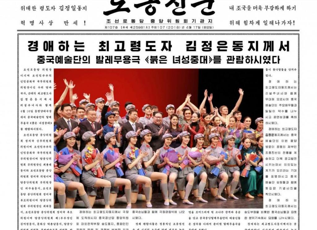 北韓媒體《勞動新聞》今(17)日頭版(圖片來源:翻攝自《勞動新聞》網站)