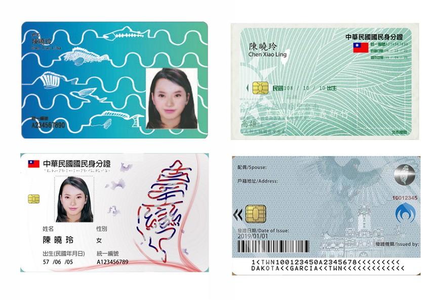 「身分證明文件再設計徵選活動」投稿作品(圖/內政部)