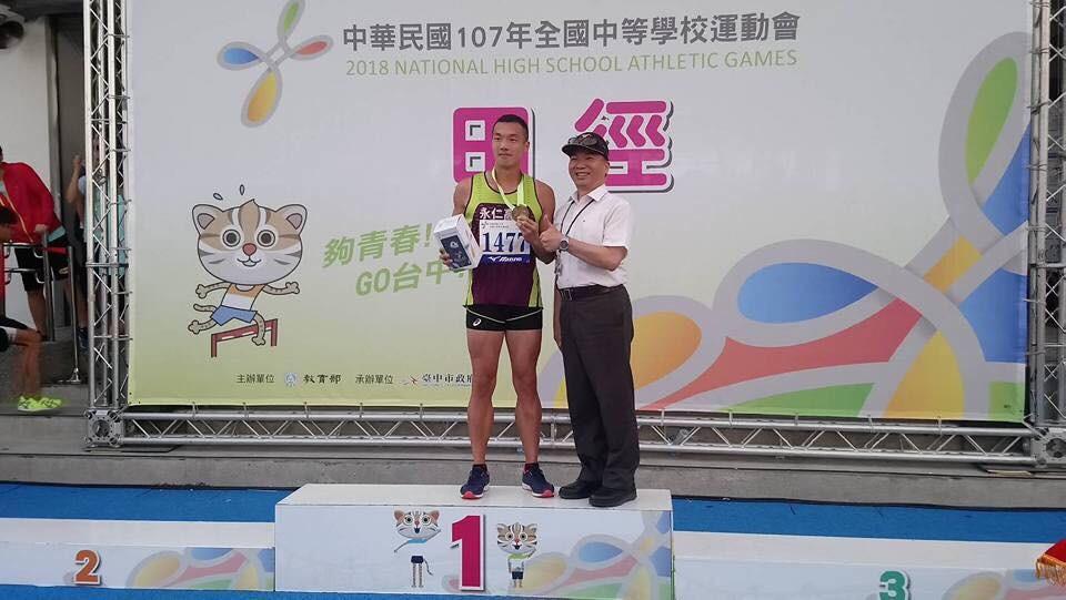 圖片來源:中華台北田徑協會