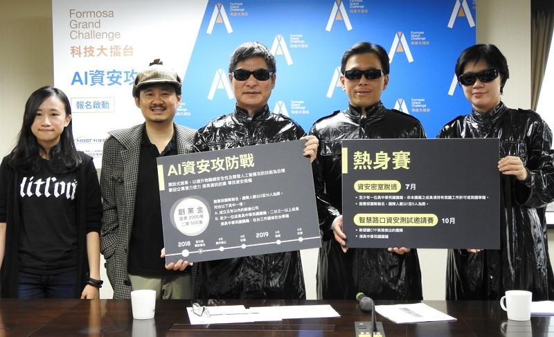 「科技大擂台2:AI資安攻防戰」記者會(畫面/科技部)