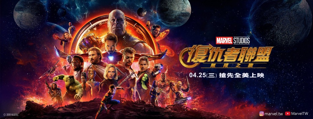 Marvel's 'Avengers: Infinity War' release in Taiwan Wednesday. Photo courtesy of MarvelTW Facebook