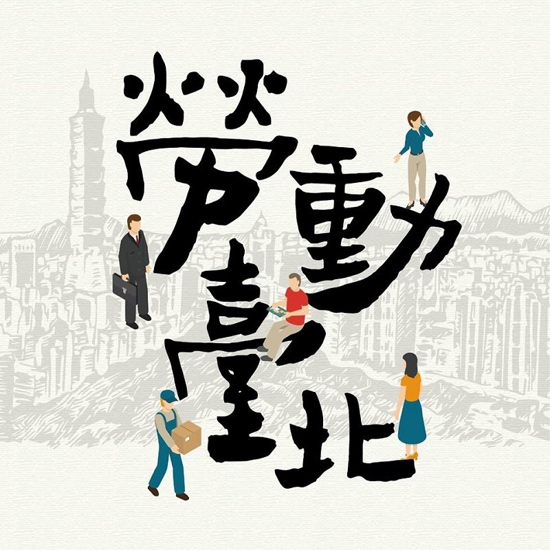(photo from the website of Taipei's Department of Information and Tourism)