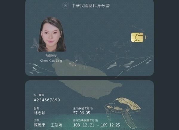 Third place design. (screenshot from identityredesign.tw)