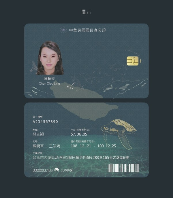 Anti-independence hackers force closure of Taiwan ID card design website