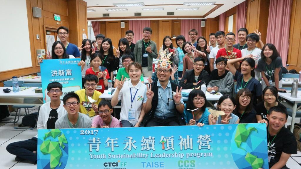 「2017年青年永續領袖」營合影 (照片由台灣永續能源研究基金會提供)