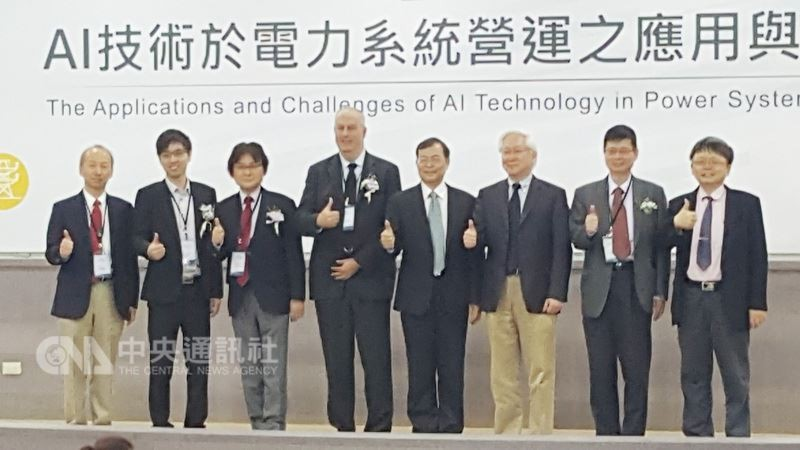 Taipower holds a forum on AI applications to power systems (CNA)