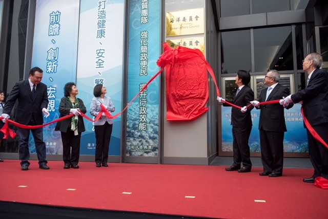 Taiwan President Tsai Ing-wen, Premier William Lai, and other officials unveil the signboard of the Ocean Affairs Council