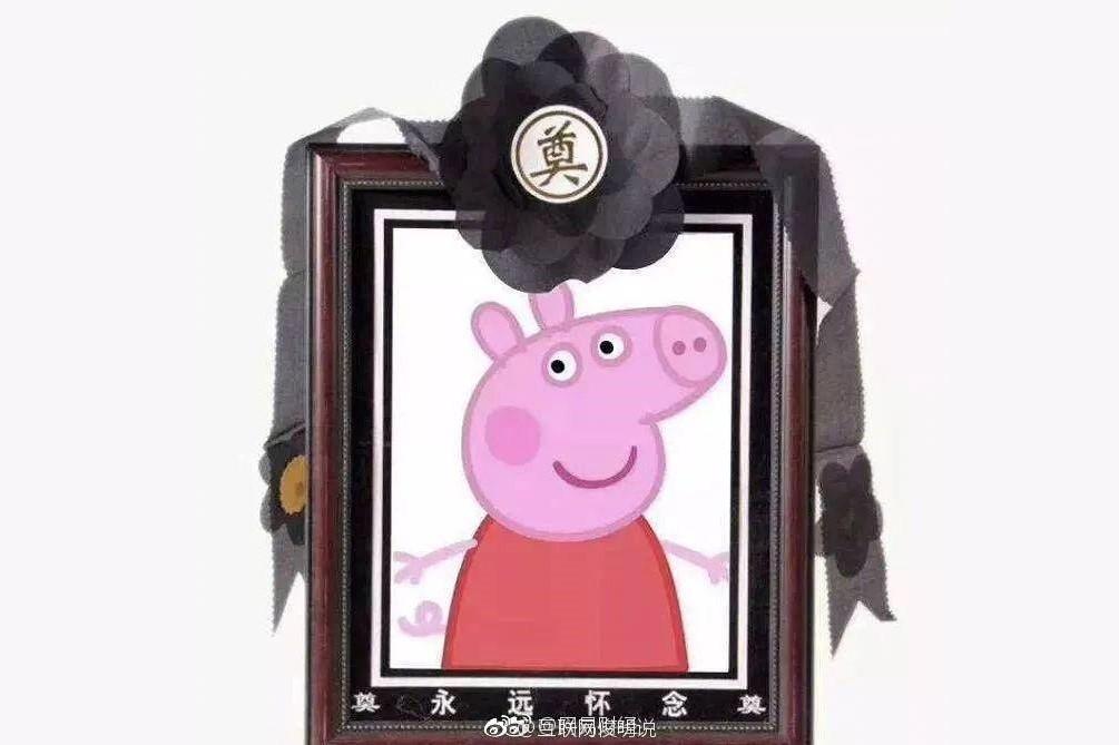不務正業、帶動黑幫次文化 佩佩豬遭中國社群媒體封殺