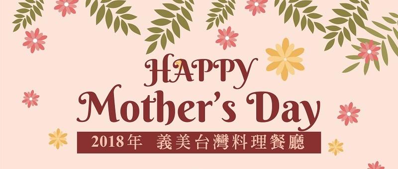 義美安心五月料理,主推Happy Mother's Day專案桌菜!(義美食品提供)