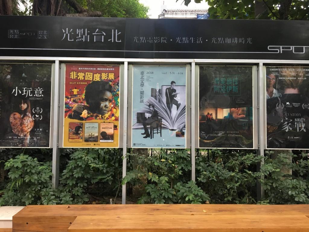 當文學與電影相遇「臺北文學 閱‧影展」推17部文學片單