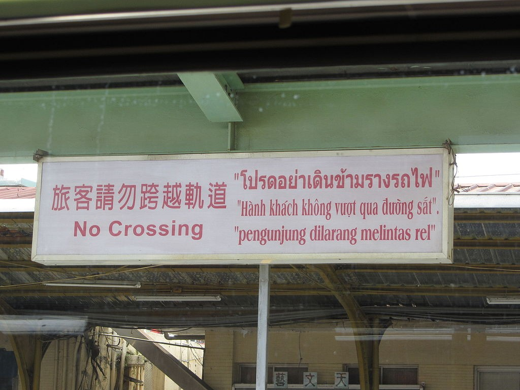 A sign in Chinese, English, Thai, Vietnamese and Bahasa Indonesia at Zhongli Railway Station (photo courtesy of SSR2000).