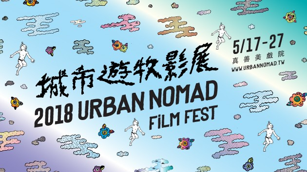 Taiwan's Urban Nomad Film Fest to feature 49 new films