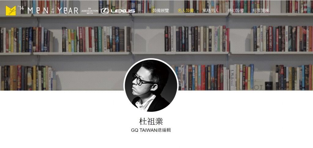 翻攝台灣GQ官網