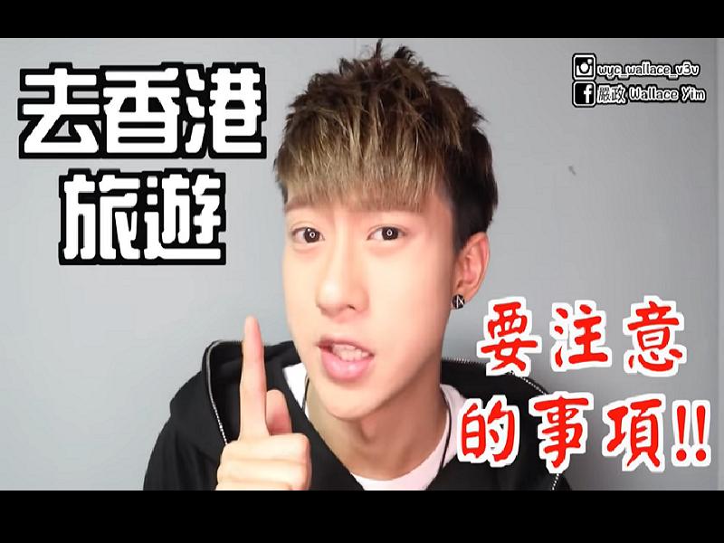 YouTuber嚴政提供香港旅遊注意事項(畫面截自YouTube)