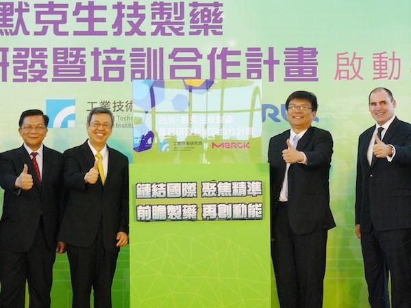 工研院及德國默克集團合作的「臺灣-默克生技製藥產程研發暨培訓合作計畫」於7日舉行啟動典禮