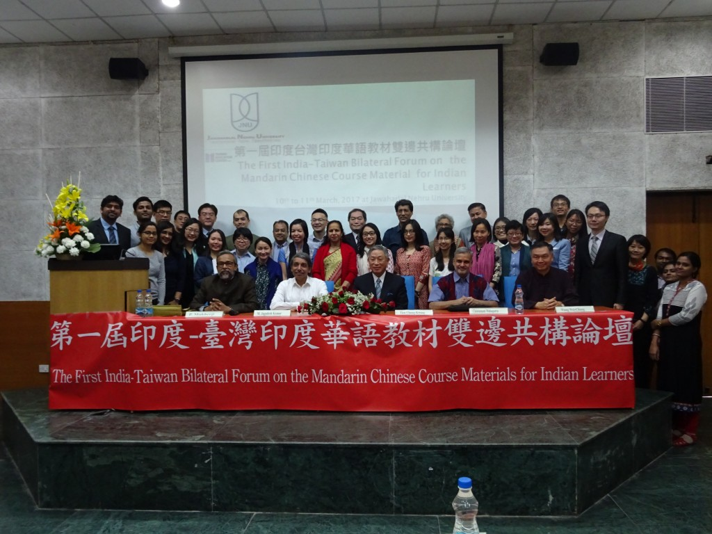Image from the first Bilateral Forum on Chinese Language Teaching Materials for Indian Learners