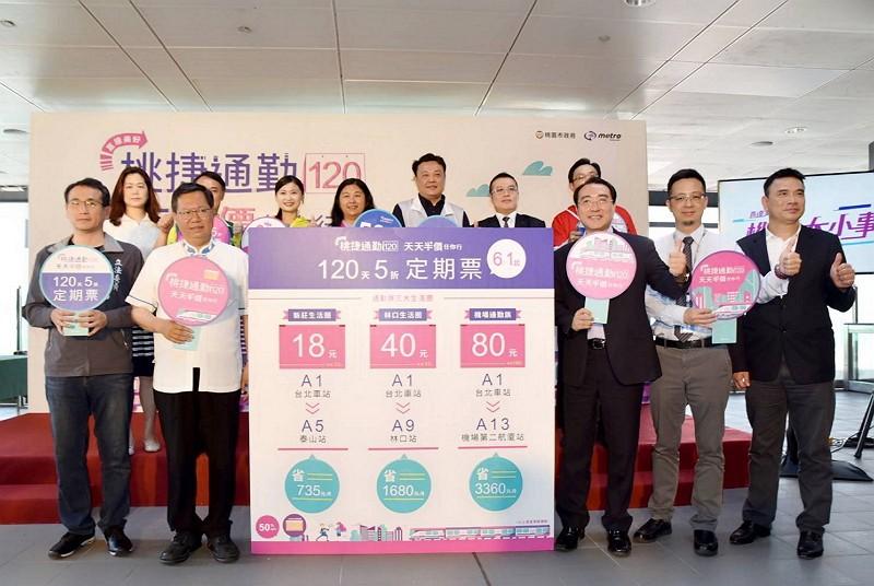 Taoyuan Metro rolls out 120-day pass (Image from Taoyuan Metro Facebook)