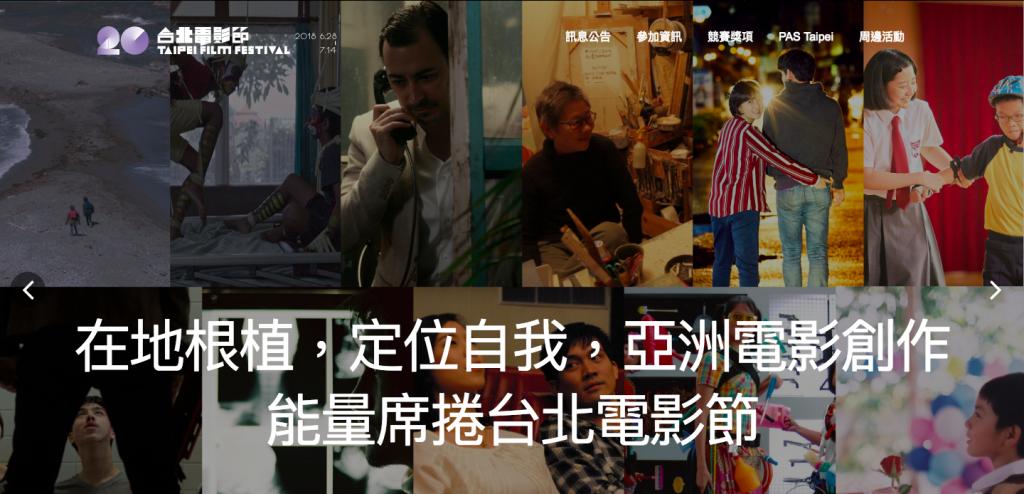 圖片來源:台北電影節 官網