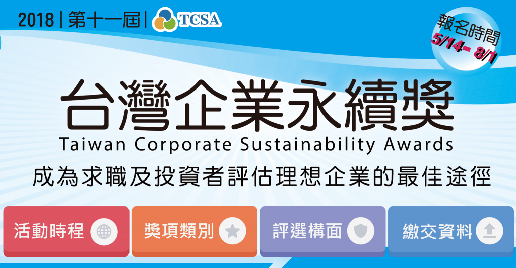 圖片載自台灣永續能源研究基金會臉書