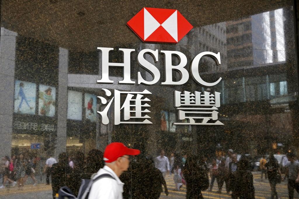 滙豐銀行資料照片(美聯社)