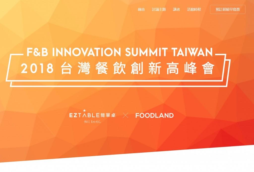 圖片擷取自「2018台灣餐飲創新高峰會」官網