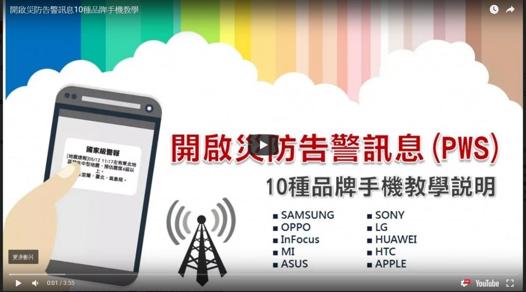 照片擷取自開啟災防警訊息10種品牌手機教學Youtube網站