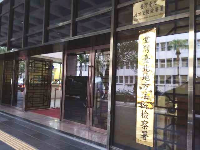 The photo shows the Taipei District Prosecutors Office.