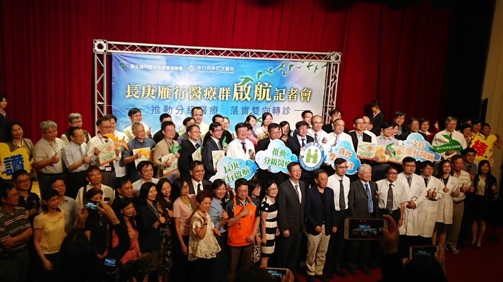 林口長庚響應分級醫療政策宣佈成立「雁行醫療團隊」,結合278家社區醫療院所,藉由雙向轉診、資源共享,共同守護民眾健康。(照片由長庚醫院提供