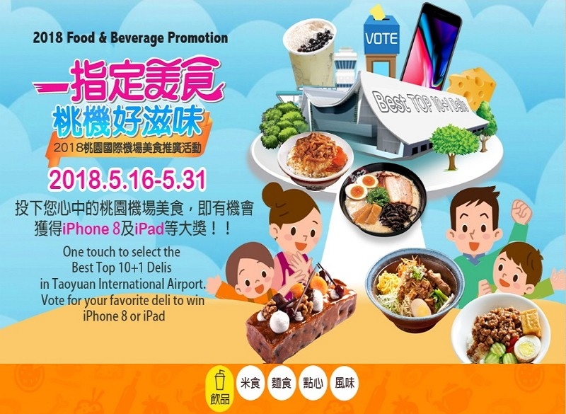 Taoyuan Airport launched an online poll for people to select the best food sold at its shops (Image by Taoyuan Airport)