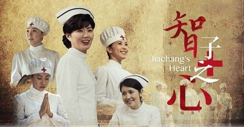 Promotional poster for Jiachang's Heart (智子之心)