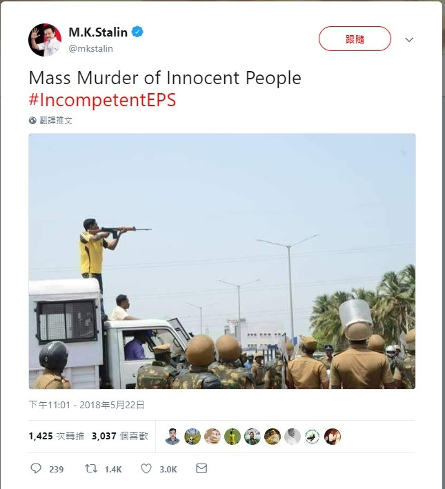 南印抗議治銅廠污染   警方朝群眾開槍釀13死