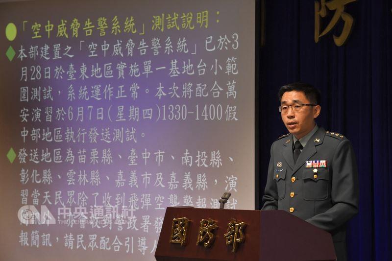 國防部將於6/7進行飛彈空襲警報簡訊測試(圖/中央社)