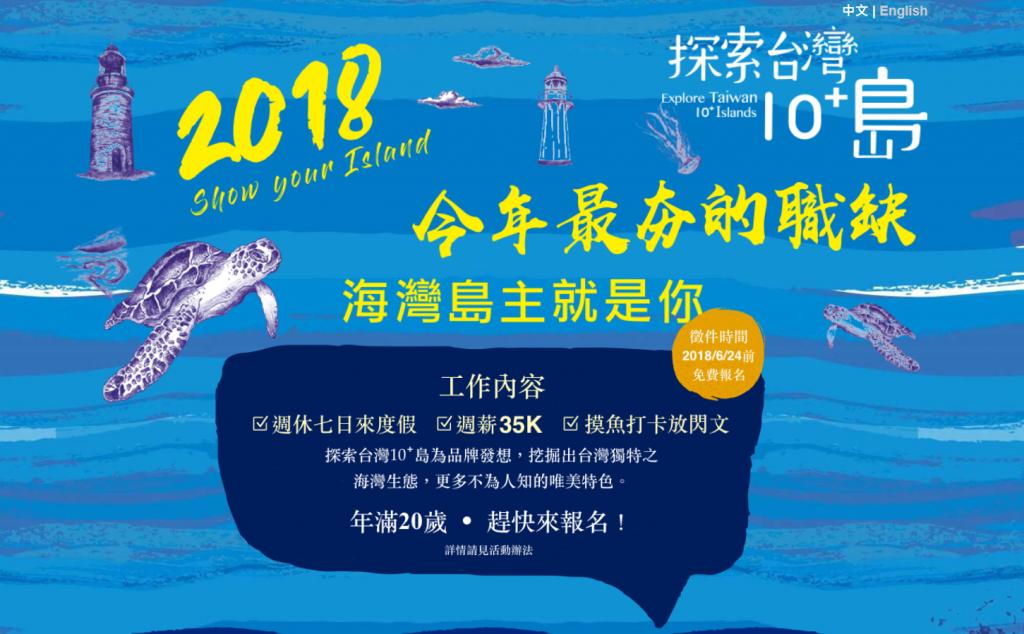 全台灣最棒的工作 週薪35k到外島當島主