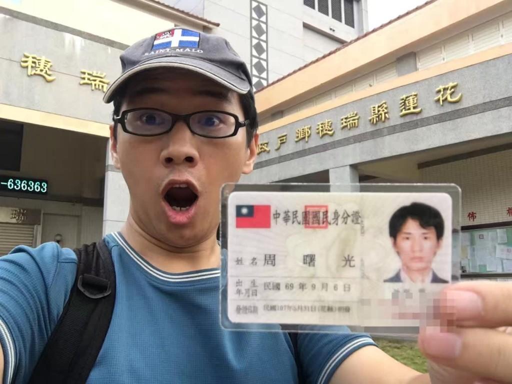 Zhou Shuguang. (Image from Facebook user 周曙光)