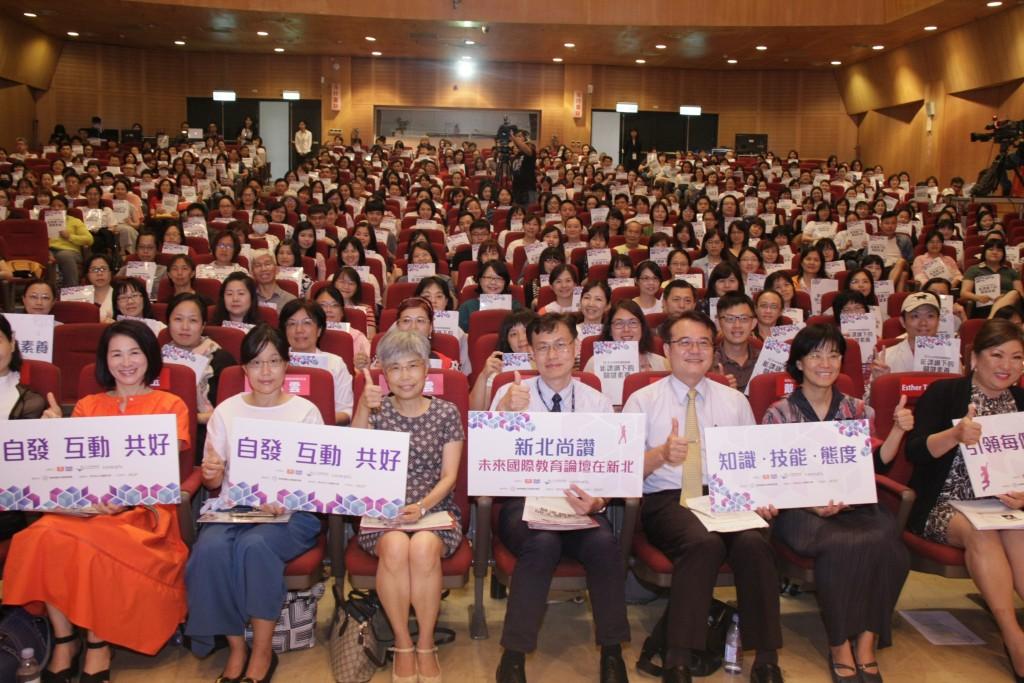 新北市107年度未來教育國際論壇-與會者合影。(照片由新北市政府提供)
