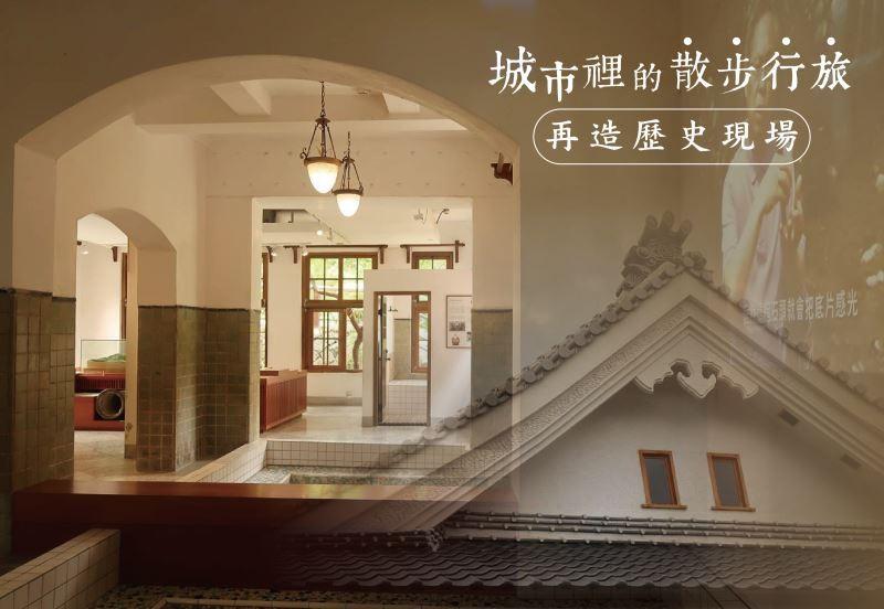 城市裡的散步行旅,再造歷史現場(圖片來源:臺灣國定古蹟編纂研究小組提供)