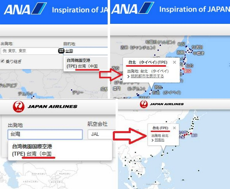 JAL and ANA removed 'China' from references to Taiwan on their websites (Photo by FB 永山英樹)
